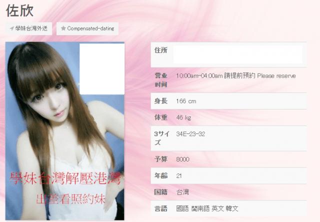 【朗報】台湾のデリヘルレベル高すぎワロタwwwwワロタwwwwwwwwwwwwwwwwwwwwwwwww(画像あり)・3枚目