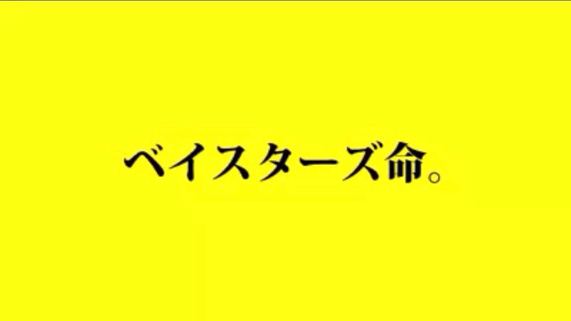 【朗報】横浜DeNAベイスターズの女の子、簡単にセ,ックスできると判明wwwwwwwwwwwwwwwwwww(画像あり)・3枚目