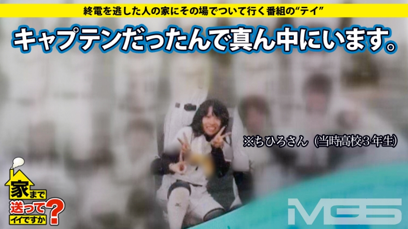 【朗報】横浜DeNAベイスターズの女の子、簡単にセ,ックスできると判明wwwwwwwwwwwwwwwwwww(画像あり)・7枚目