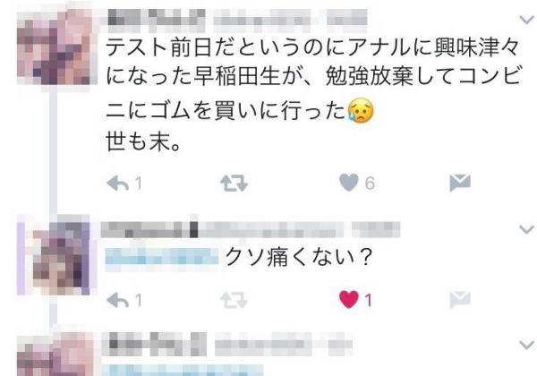 (悲報)早稲田のヤリサーさん、TEST前日にケツの穴初タイケンした結果wwwwww世も末杉ワロタwwwwwwwwwwwwwwww(写真あり)