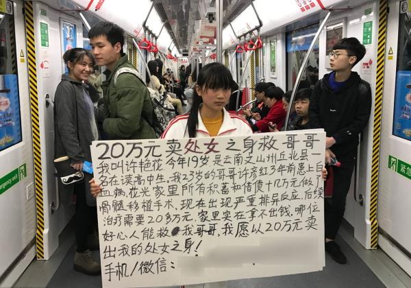 (涙不可避)アニの白血病治療の為に純粋娘を売った中国の女子wwwwwwww ←ガチ杉て泣いた。。。(写真あり)