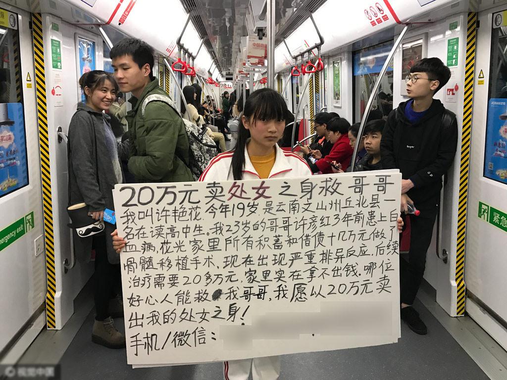 【涙不可避】兄の白血病治療の為に処女を売った中国の女の子wwww ←ガチ杉て泣いた。。。(画像あり)・1枚目
