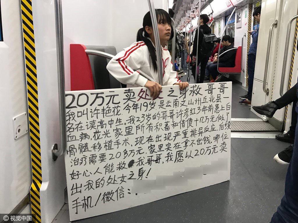 【涙不可避】兄の白血病治療の為に処女を売った中国の女の子wwww ←ガチ杉て泣いた。。。(画像あり)・4枚目