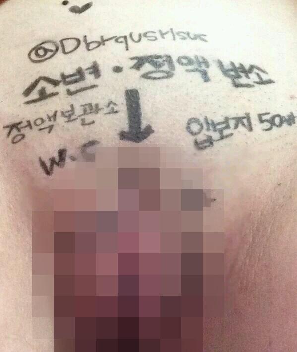 【韓国版】ハングル文字で淫語を書かれた韓国の肉便器さん、拡散され咽び泣くwwwwwwwwwwwwww(画像あり)・16枚目