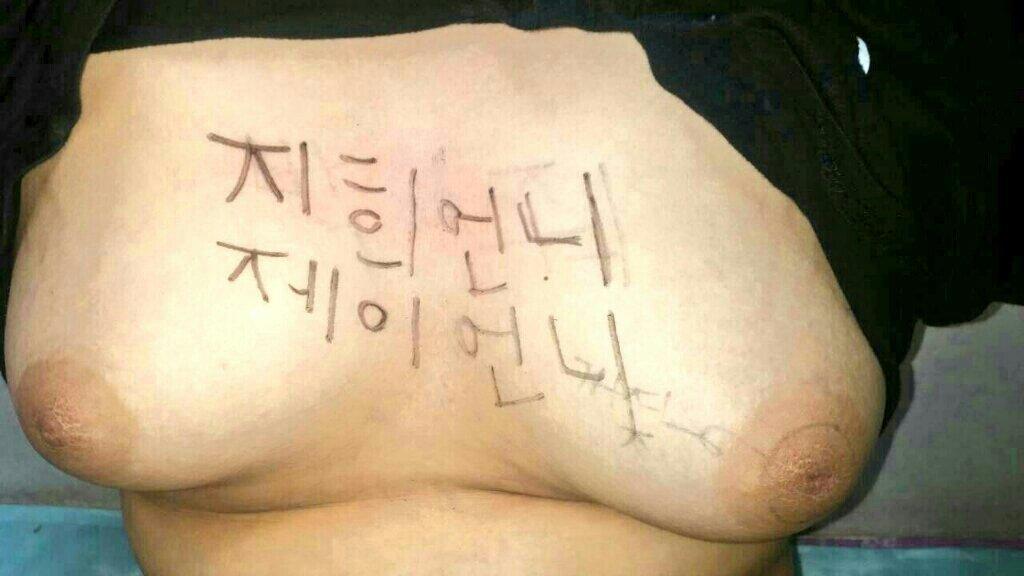 【韓国版】ハングル文字で淫語を書かれた韓国の肉便器さん、拡散され咽び泣くwwwwwwwwwwwwww(画像あり)・29枚目