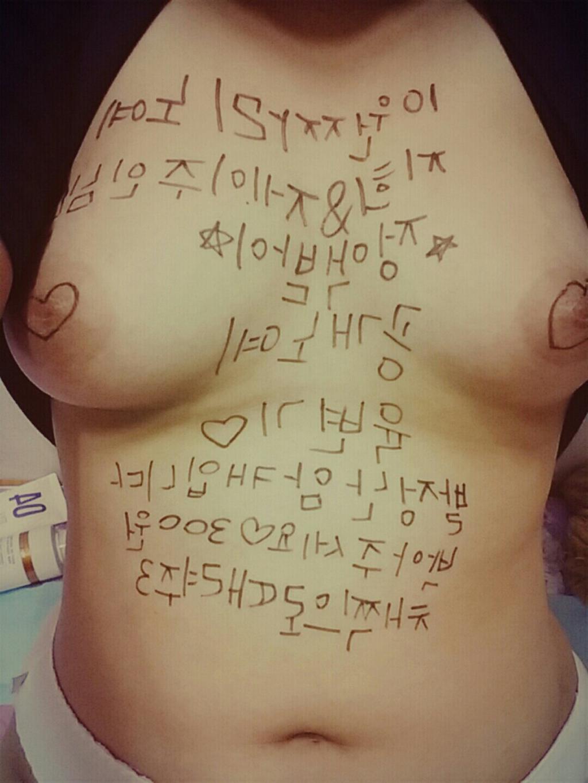 【韓国版】ハングル文字で淫語を書かれた韓国の肉便器さん、拡散され咽び泣くwwwwwwwwwwwwww(画像あり)・3枚目