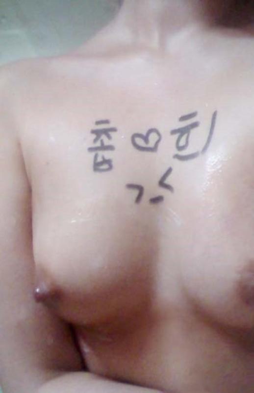 【韓国版】ハングル文字で淫語を書かれた韓国の肉便器さん、拡散され咽び泣くwwwwwwwwwwwwww(画像あり)・8枚目
