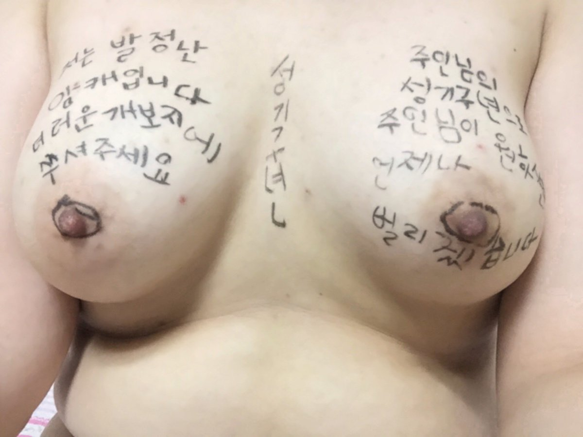 【韓国版】ハングル文字で淫語を書かれた韓国の肉便器さん、拡散され咽び泣くwwwwwwwwwwwwww(画像あり)・9枚目