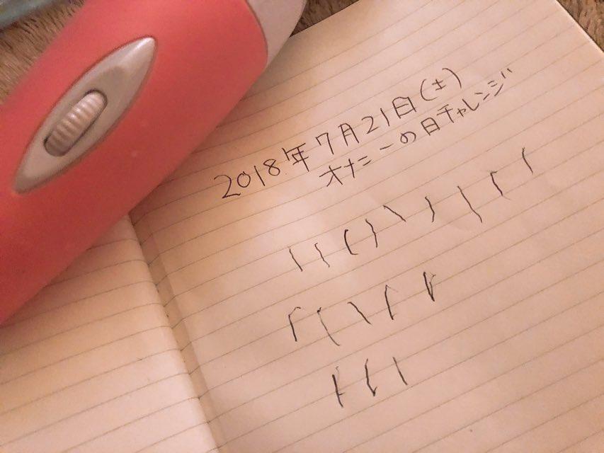 AV女優南梨央奈さん、プライベートで30分間電マのみを使って何回イケるか挑戦した結果wwwwwwwwwwww(画像あり)・1枚目