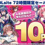 【 期間限定 】エロコミック10円セール、全部買っても100円!お前ら急げwww