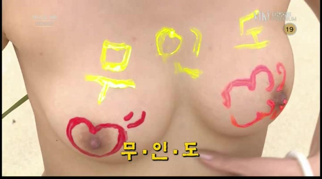 韓国のバラエティ番組エロすぎクソワロタwwwwwwww(※画像あり)・3枚目