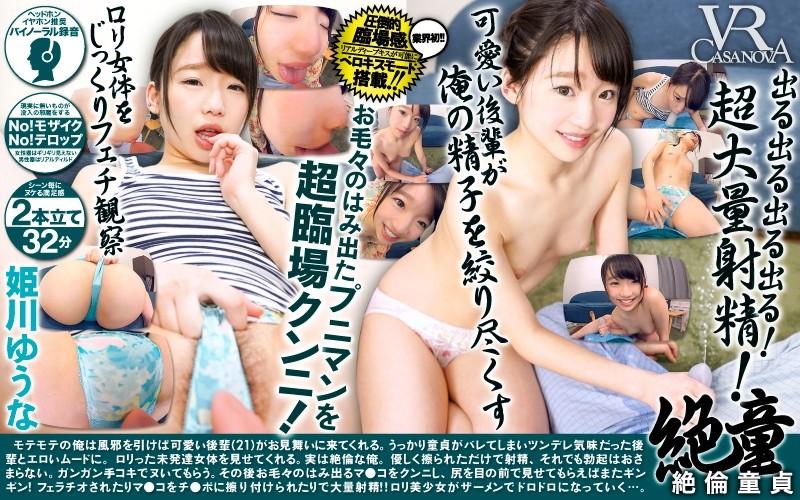 芦田愛菜 に激似なセクシー女優さん、愛菜ちゃんのイメージごとエロくしちゃうwwwww(89枚)・70枚目