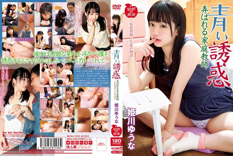 芦田愛菜 に激似なセクシー女優さん、愛菜ちゃんのイメージごとエロくしちゃうwwwww(89枚)・1枚目